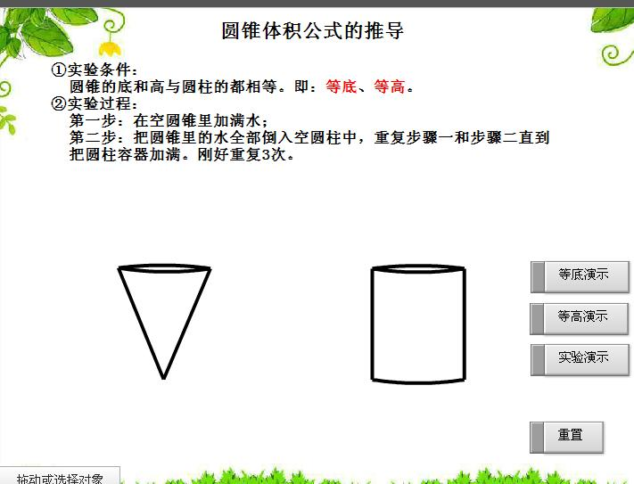 圆锥体积公式的推导