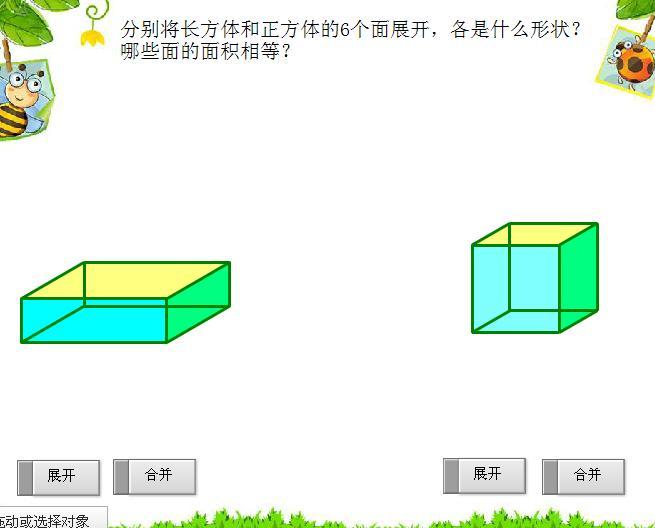 长方体和正方体概念手抄报