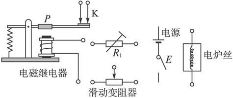 与滑动变阻器及电磁继电器构成低压控制电路